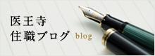 医王寺 住職ブログ