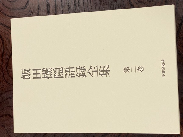 垂涎の『飯田橖陰語録全集』発刊中です‼