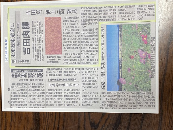 「吉田富三記念館」初訪問❢