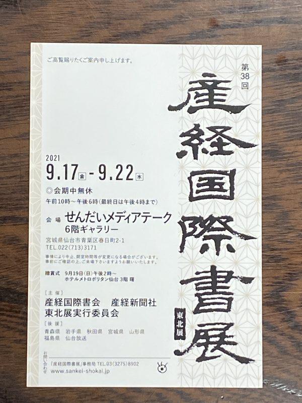 産経国際書展が開催されます