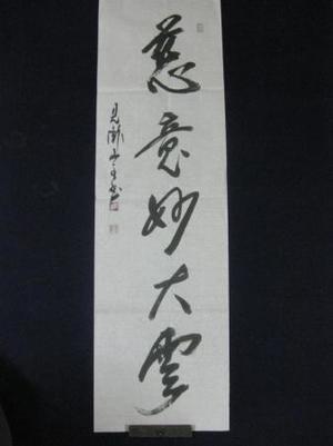 慈意妙大雲【条幅】