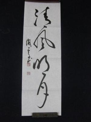 清風名月【条幅】